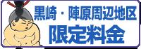 黒崎・陣原周辺地区限定料金